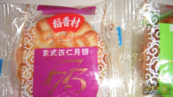 苏式玫瑰月饼礼盒