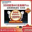 历史低价:创维 55H7S 55英寸 4K 液晶电视