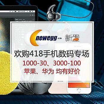 欢购418手机数码专场 1000-30、3000-100