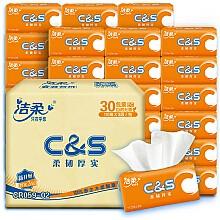 C&S 洁柔活力阳光橙抽纸 3层110抽*30包*3件
