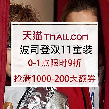 双11预告:波司登官方旗舰店 童装专场