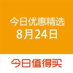 今日优惠精选 20160824